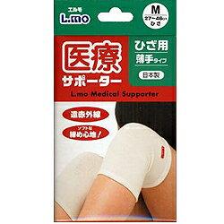 【日進医療器】エルモ 医療サポーター 薄手ひざL...の商品画像