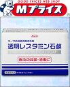 【興和】コーワの殺菌消毒洗浄剤「透明レスタミン石鹸」80g(...