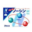 【第(2)類医薬品】【アラクス】ノーシン 散剤 40包【RC...
