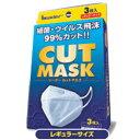 【日進医療器】リーダーカットマスク レギュラー 3枚入り【RCP】【02P03Dec16】