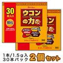 【ハウス食品】ウコンの力顆粒(1.5g*30袋)×2個セット☆食料品 ※お取り寄せ商品【RCP】【02P03Dec16】