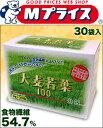 【HIKARI】大麦若葉100 (3g×30袋入)※お取り寄せ商品【RCP】【02P03Dec16】