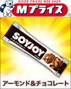 なんと!あの【SOYJOY(ソイジョイ)】のアーモンド&チョコレート(30g1本)が「この価格!?」...