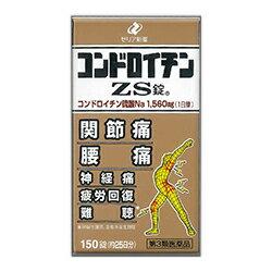 【第3類医薬品】【ゼリア新薬】コンドロイチンZS錠 150錠【RCP】【P20Aug16】