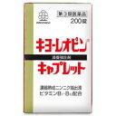 【第3類医薬品】【湧永製薬】キヨーレオピン キャプレットS 200錠 【RCP】
