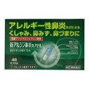 【第(2)類医薬品】【滋賀県製薬】新アルシン鼻炎カプセル 48カプセル ※お取り寄せになる場合もございます 【RCP】【02P03Dec16】
