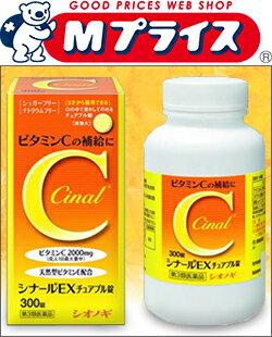 【第3類医薬品】【シオノギ製薬】シナールEX チュアブル錠 300錠【RCP】【02P18Jun16】