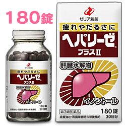 【第3類医薬品】【ゼリア新薬】ヘパリーゼプラスII 180錠 (30日分)【RCP】【02P03Dec16】