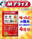 【第(2)類医薬品】なんと!咽頭炎・気管支炎・気管支喘息に効くあの【ツムラ】ツムラの漢方 カンポアズ