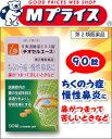 【第2類医薬品】なんと!ちくのう症、慢性鼻炎に効く、あのチオセルエース 90錠(辛夷清肺湯エキス錠)が、ただいま激安特価でオススメ!【RCP】【02P03Sep16】