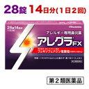 【第2類医薬品】 【久光製薬】 アレグラFX(鼻炎薬) 28錠【RCP】【セルフメディケーション税制 対象品】