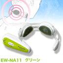 【パナソニック】首専用低周波治療器 ネックリフレ(グリーン) EW-NA11-G※お取り寄せ商品