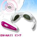 【パナソニック】首専用低周波治療器 ネックリフレ(ピンク) EW-NA11-P※お取り寄せ商品