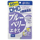 【DHC】ブルーベリーエキス 60日分 (120粒) ※お取り寄せ商品【KM】【RCP】【02P03Dec16】