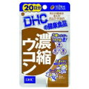 【DHC】濃縮ウコン20日分 (40粒) ※お取り寄せ商品【KM】【RCP】【02P03Dec16】