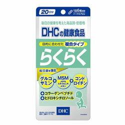 【DHC】らくらく 20日分 (120粒) ※お取り寄せ商品【KM】【RCP】【02P03Dec16】