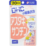 【DHC】アスタキサンチン 20日分 (20粒) ※お取り寄せ商品【KM】【RCP】【after20130610】