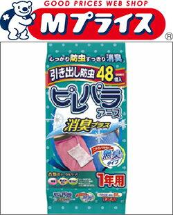 【アース製薬】ピレパラアース 消臭プラス 引き出し用 1年防虫 48個 【お取り寄せ商品】【RCP】【02P03Dec16】