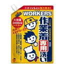 【NSファーファ・ジャパン】WORKERS 作業着液体洗剤 ...