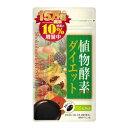 【ウエルネスジャパン】植物酵素ダイエット 66カプセル ※お...