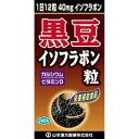 【山本漢方製薬】黒豆 イソフラボン 240粒 ※お取り寄せ商品【RCP】【02P03Dec16】