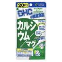 楽天Mプライス【DHC】カルシウム/マグ 20日分 (60粒) ※お取り寄せ商品【RCP】【02P03Dec16】