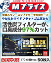 楽天Mプライスなんと!あの【サイキョウファーマ】黒マスクSP ふつうサイズ 50枚入 が「この価格!?」※お取り寄せ商品【RCP】