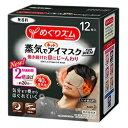 【花王】めぐりズム 蒸気でホットアイマスク  FOR MEN 無香料 12枚入 ※お取り寄せ商品【RCP】
