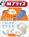 楽天Mプライス【クレハ】ごはん冷凍保存容器 <一膳分用> 2個 (250ml)◆お取り寄せ商品【RCP】【02P03Dec16】