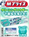 なんと!あの【ライオン】デンタークリアMAX スペアミント 140g (ヨコ) (医薬部外品) が「この価格!?」※お取り寄せ商品 【RCP】
