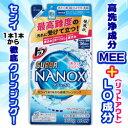 なんと!あの【ライオン】トップ SUPER NANOX(スーパー ナノックス) つめかえ用 360g が大特価! ※お取り寄せ商…