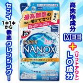 なんと!あの【ライオン】トップ SUPER NANOX(スーパー ナノックス) つめかえ用 360g が大特価! ※お取り寄せ商品【RCP】【02P03Sep16】