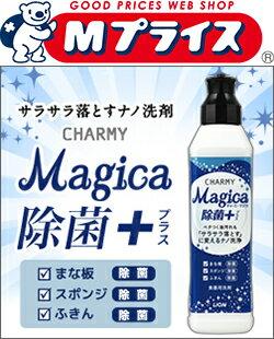 なんと!あの【ライオン】CHARMY Magica 除菌+ (チャーミー マジカ 除菌 プラス) さわやかなシトラスグリーンの香り 本体 220ml が「この価格!?」 ※お取り寄せ商品【RCP】【02P03Dec16】
