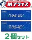 【第1類医薬品】【大東製薬】男性ホルモン軟膏 グローミン 10g×2個セット (性機能改善)※お取り