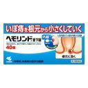 【第2類医薬品】【小林製薬】ヘモリンド 舌下錠 40錠 ※お取り寄せになる場合もございます【RCP】
