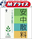 【第2類医薬品】【ツムラ】安中散料 24包 ☆☆※お取り寄せ...