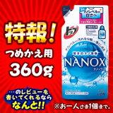 """特别报道!哎呀!那个【狮子】首位NANOX(nanokkusu)的最后关头替事情360g?如果写评论""""一人先生1个限定""""超·超特便宜特价!【RCP】【HLSDU】【02P31Aug14】[特報!なんと!あの【ライオン】トップNANOX(ナノック"""