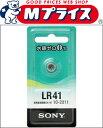 【ソニー】ソニー アルカリボタン電池 LR41−ECO ◆お取り寄せ商品【RCP】【02P03Dec16】