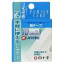 【白十字】白十字 ファミリーケア 紙テープ 10mm×10m ◆お取り寄せ商品【RCP】【02P03Dec16】
