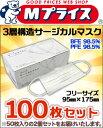 なんと!あの【ファーストレイト】フィットサージカルマスク ホワイト 100枚(50枚入×2個セット) が激安!【RCP】【02P03Dec16】