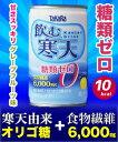 なんと!あの【タカラバイオ】飲む寒天 (糖類ゼロ) 160g が「この価格!?」 【RCP】