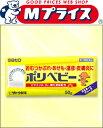 【第3類医薬品】【佐藤製薬】ポリベビー 50g【RCP】【02P03Sep16】