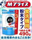 なんと!あの【P&G】ハイウォッシュジョイ W除菌 食洗機専用洗剤 つめかえ用 490g が大特価!※お取り寄せ商品【RCP】【02P03Dec16】