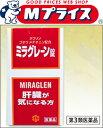 【第3類医薬品】【日邦薬品】ミラグレーン錠 550錠【RCP】【02P03Dec16】