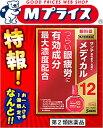 【第2類医薬品】特報!なんと!【参天製薬】サンテメディカル1...
