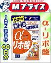 なんと!あの【DHC】α-リポ酸 60日分(120粒)が大特価!【RCP】【02P03Sep16】
