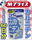 なんと!あの【DHC】カルニチン 60日分 (300粒) が激安!※お取り寄せ商品【KM】【RCP】【02P03Dec16】