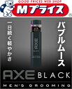 なんと!あの【ユニリーバ】AXE(アックス) ブラック フェザーウェイト バブルムース 130g が激安!※お取り寄せ商品【RCP】【02P03Dec16】
