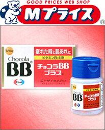 【第3類医薬品】【エーザイ】チョコラBBプラス 120錠【RCP】【02P03Dec16】