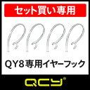 【送料無料】【セット買い専用商品】QY8専用イヤーフック4本入り